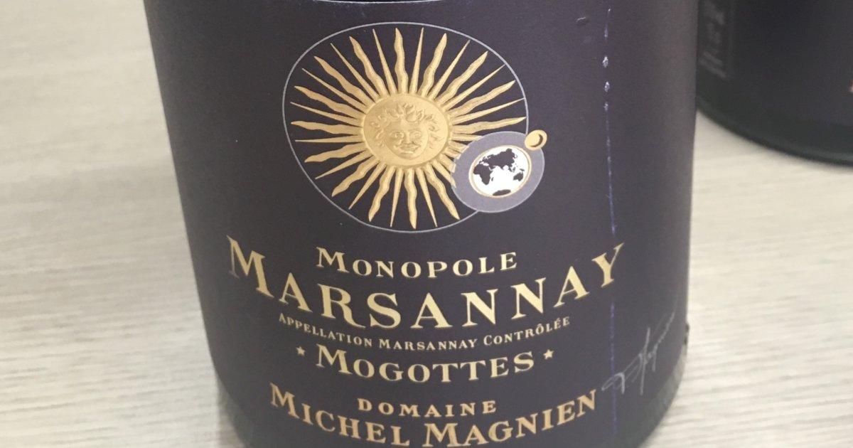 マルサネモゴット14モノポールミシェルマニヤン